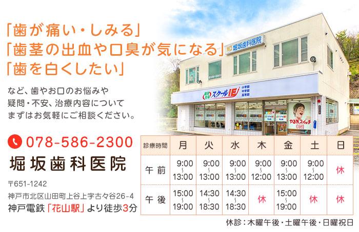 堀坂歯科医院までお気軽にご相談ください。